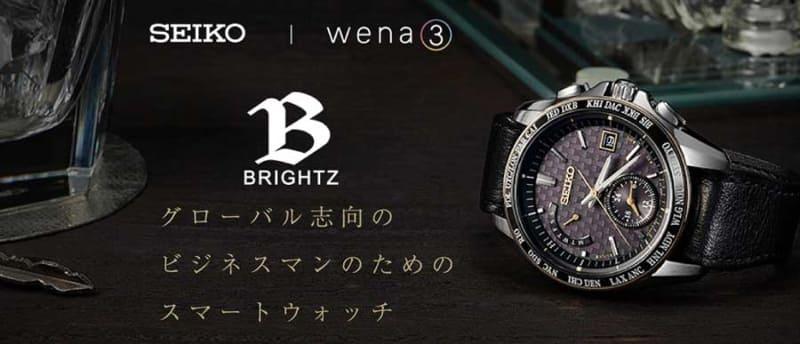 セイコーの「BRIGHTZ」とコラボした「wena 3 -BRIGHTZ Edition」