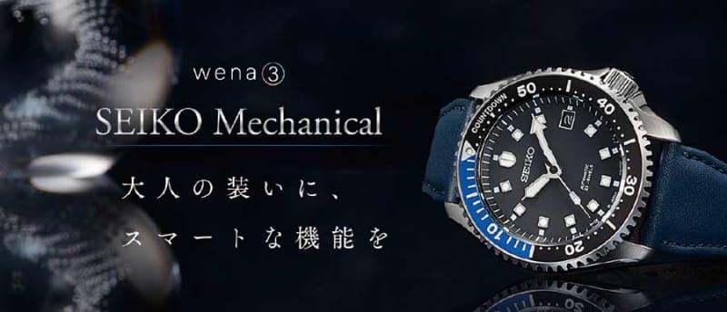 セイコーの「セイコーダイバーズ」にインスパイアされた「wena 3 -SEIKO Mechanical Edition」