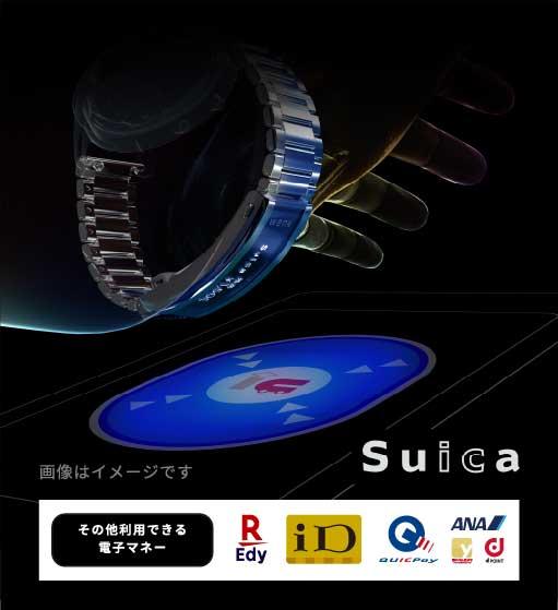 初めて「Suica」に対応する