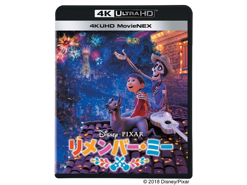 リメンバー・ミー 4K UHD MovieNEX<Br>(C) 2018 Disney/Pixar