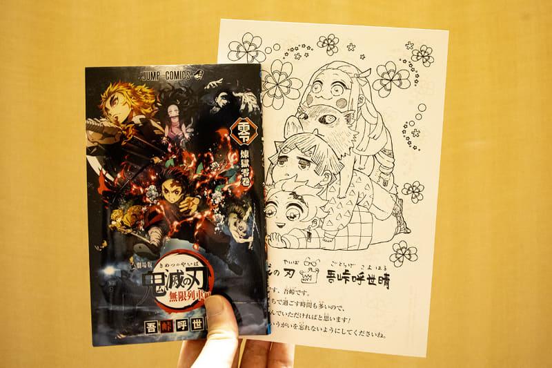 入場者特典の「煉獄零巻」(左)と特製ぬり絵(右)