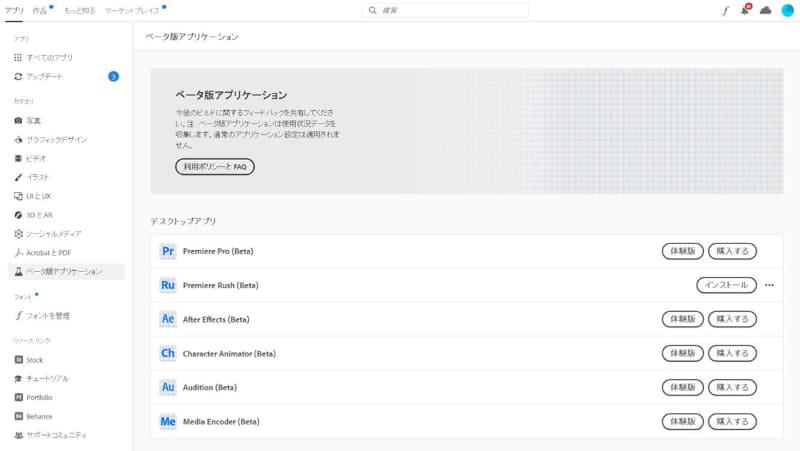 デスクトップ版CreativeCloudの画面。左側のメニュー内「ベータ版アプリケーション」からベータ版アプリをダウンロードできる画面に行ける