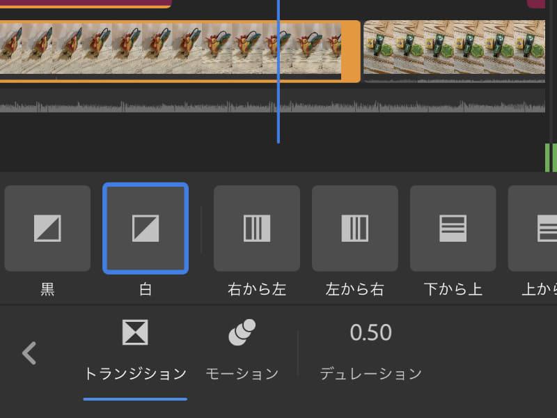 Rushの編集画面下部。トランジションの種類が16種類に増加した