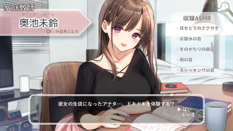 kotoneiro「おしごとねいろ 〜家庭教師編〜」