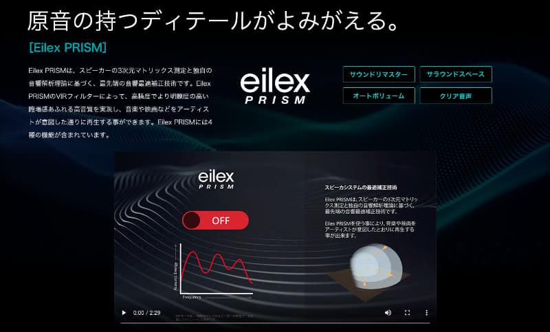 音響最適補正技術「Eilex PRISM」