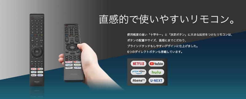 リモコンには、Netflix/YouTube/Amazon Prime//hulu/ABEMA/U-NEXTのダイレクトボタンを搭載