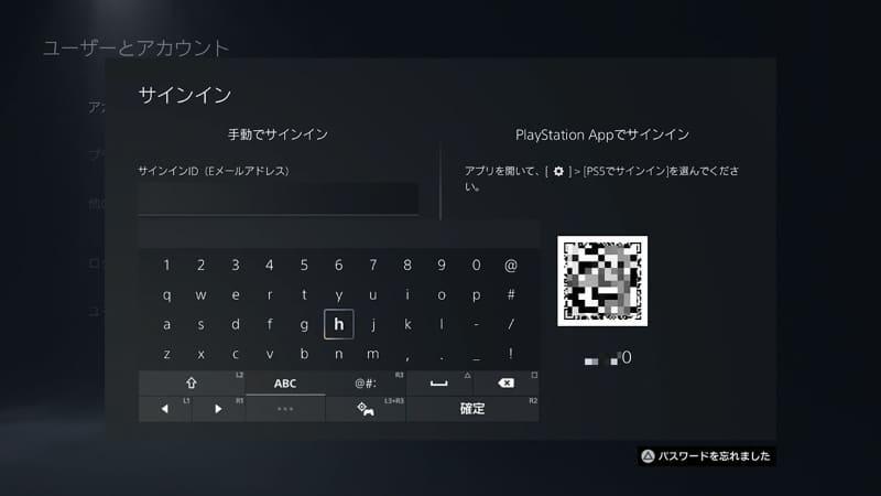 PSNアカウントのセットアップ。ソフトウエアキーボードも使えるが、アプリからの連携設定も可能