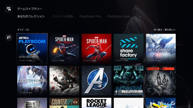 PS5のものもPS4向けのタイトルも、PSNで購入したタイトルは全てそのままリストアップされる。