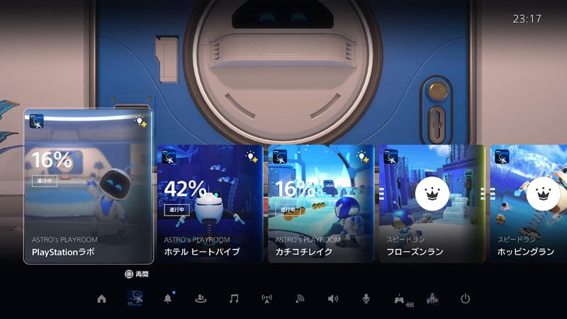 PS5のUIの特徴の一つである「コントロールセンター」。ゲームとネットワークをうまく連携させ、ワンボタンでプレイしたい場所までショートカットできるため、プレイの仕方が多様になる