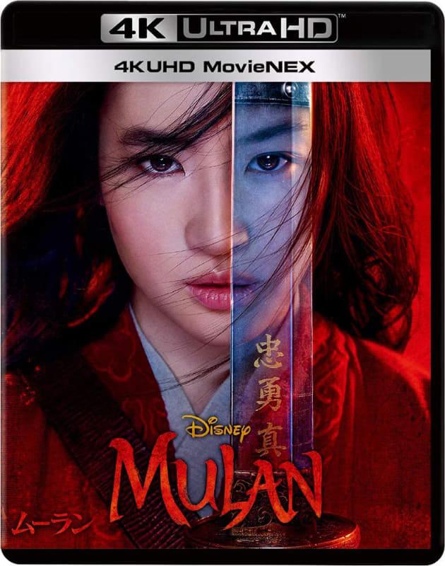 """「ムーラン」4K UHD MovieNEX<br><span class=""""fnt-70"""">(C) 2020 Disney</span>"""
