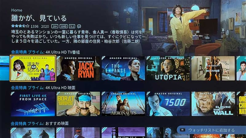 Amazon Prime Videoアプリ