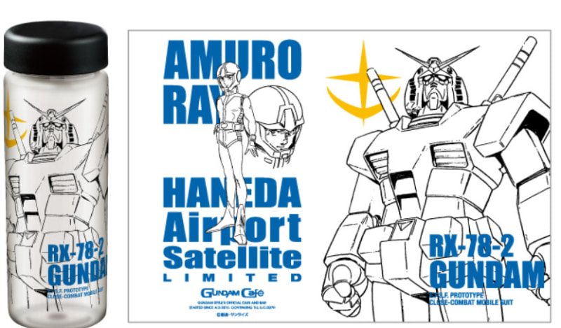 GUNDAM Café HANEDA Airport Satellite限定ボトル (C)創通・サンライズ