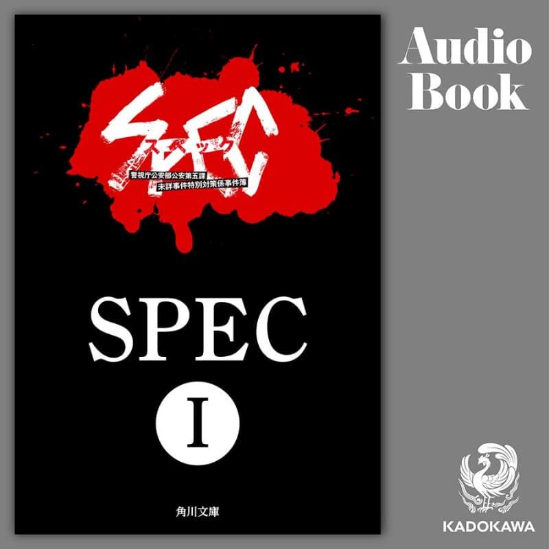 ノベライズ版「SPEC I」も配信