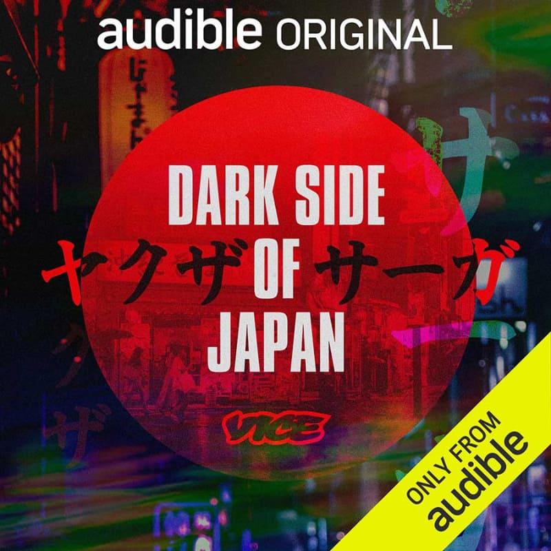 「DARK SIDE OF JAPAN-ヤクザサーガ-」