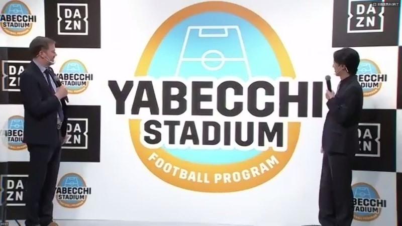 新番組「フットボールプログラム やべっちスタジアム」