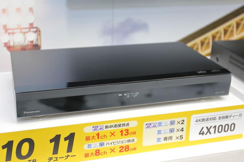 10TB HDD・11チューナ搭載の「DMR-4X1000」