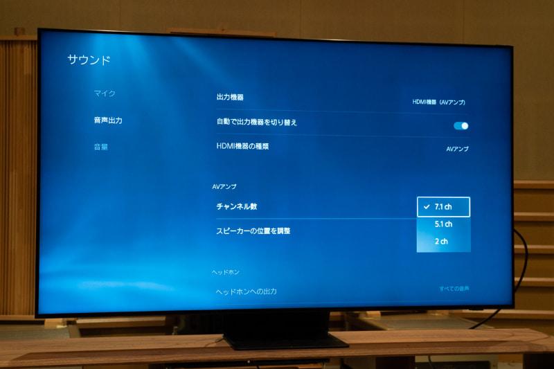 AVアンプを接続した場合は、音声は7.1ch/5.1ch/2chの選択が可能