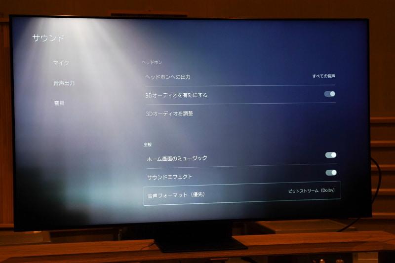 サウンド設定の画面。Atmos音声を出力するには、音声出力にある「音声フォーマット」で「ビットストリーム(Dolby)」を選ぶ