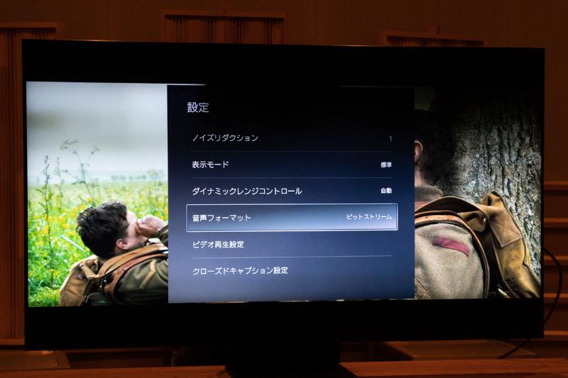 プレーヤーアプリの設定画面。こちらにも音声フォーマットの選択があり、こちらでも「ビットストリーム」を選ぶ