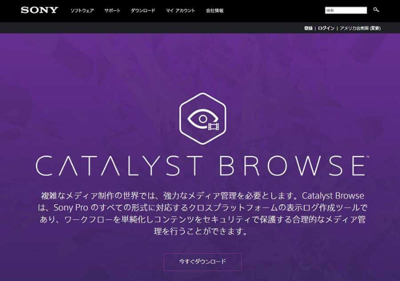 """「Catalyst Browse」<br><span class=""""fnt-70"""">公式ホームページより</span>"""