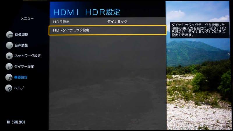 HDMI HDR設定