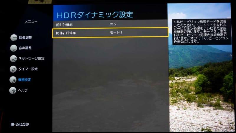 Dolby Visionのモード設定