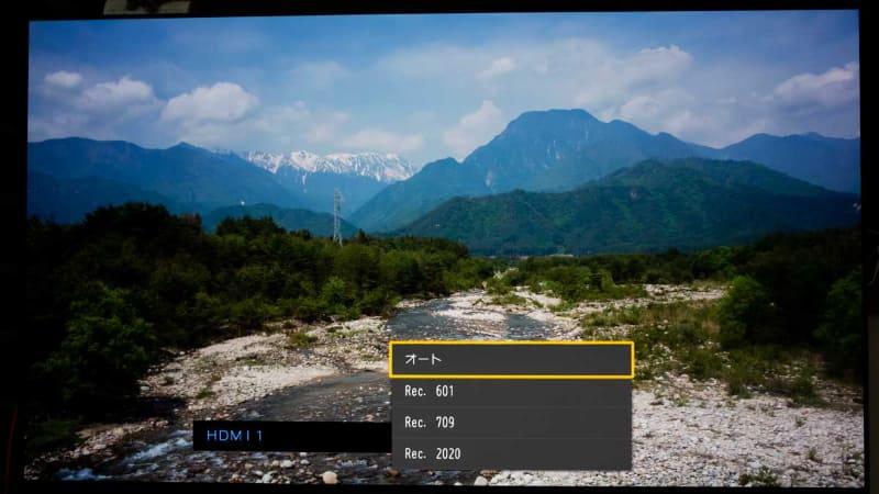 HDMI Coloimetry設定