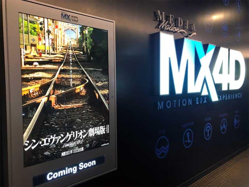 今回観劇したのはMX4D版