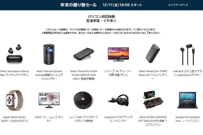 パソコン周辺機器・生活家電・イヤフォンの主なセール対象品