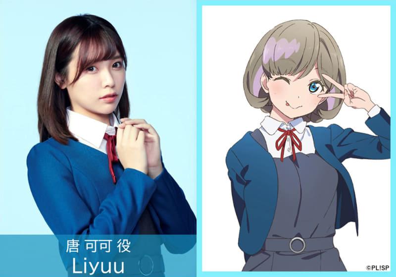 唐可可役:Liyuu(りーゆう)