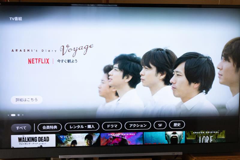 「探す」から「TV番組」を選んでみると、Netflixで配信されている嵐のドキュメンタリーが画面上に登場した