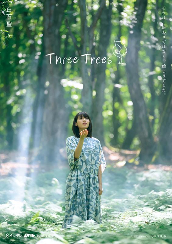 カンテレのUHD-worksが制作した8Kショートフィルム「つくるということ」「Three Tree」が、年明け2021年1月にNHK BS 8Kで放映される。フジテレビ系列の関西ローカル民放局であるカンテレは、8K制作チームを持つ数少ない民放局のひとつ。(画像提供:関西テレビ放送)