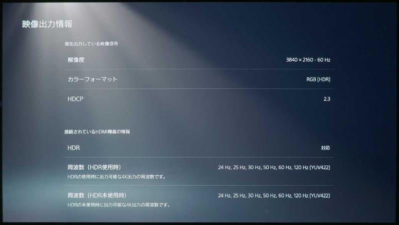 PS5に本機を接続して「映像出力情報」を表示したときの結果はこちら。4K/120fps入力に対応できていることが見て取れる