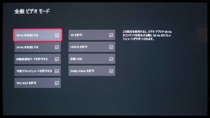 Xbox Series X Sの設定の「全般」-「ビデオモード」のステータスは「インスタントゲームレスポンス」設定と「AMD FreeSync Premium」設定の組み合わせでかなり変わってくる