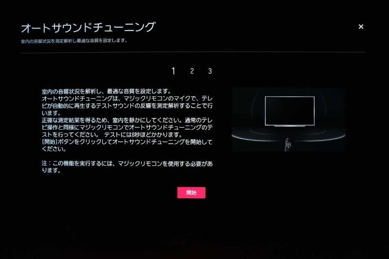 設置環境に応じて、音響処理を最適化するためのキャリブレーション機能「オートサウンドチューニング」。キャリブレーションには、リモコン内蔵マイクを利用。キャリブレーション中、ユーザーはリモコンを視聴位置あたりに掲げ、静止している必要がある