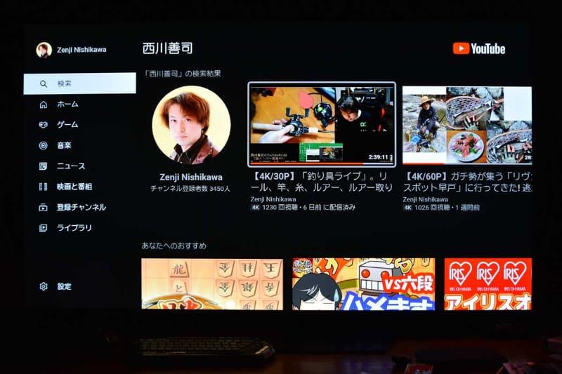 リモコンは自然言語による操作も可能。「YouTubeで西川善司を検索」も認識した
