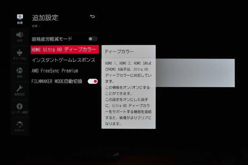 「HDMI Ultra HDディープカラー」設定。HDMI2.1モードへの切り替えはここで行なう