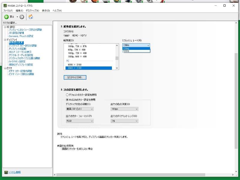 「G-SYNC Compatible」を有効化するとリフレッシュレートは120Hzだけでなく100Hzも選べるようになる