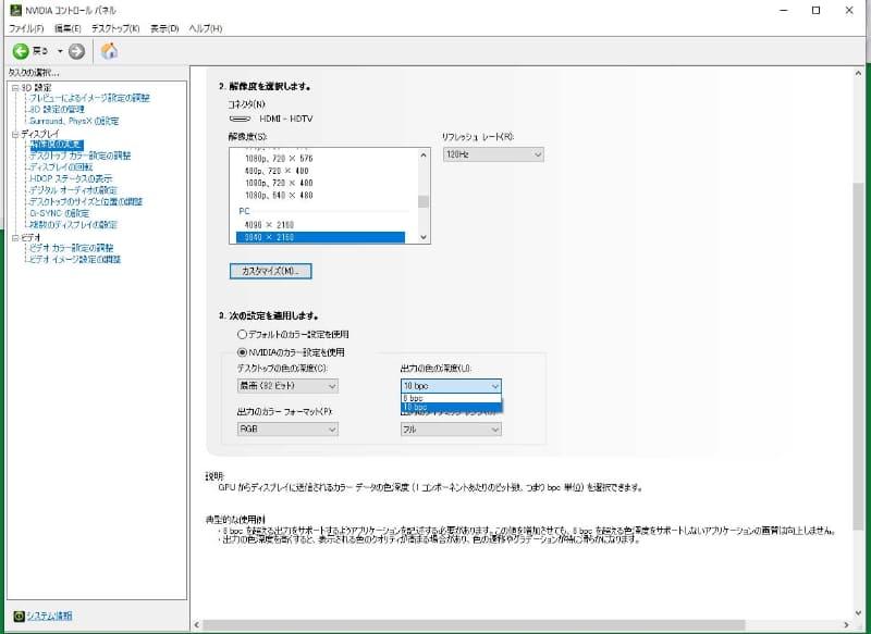 "4K/120Hzのときは色深度は10ビットが上限となる。よって本機のHDMI2.1端子は48Gbpsではなく40Gbpsが上限だということが分かる。48Gbps対応であればここで色深度12ビットが選べるはず。HDMIの解像度/リフレッシュレート/色深度と帯域の関係は、<a href=""https://av.watch.impress.co.jp/img/avw/docs/1287/399/html/23.jpg.html"" class=""n"">別表</a>を参照あれ"