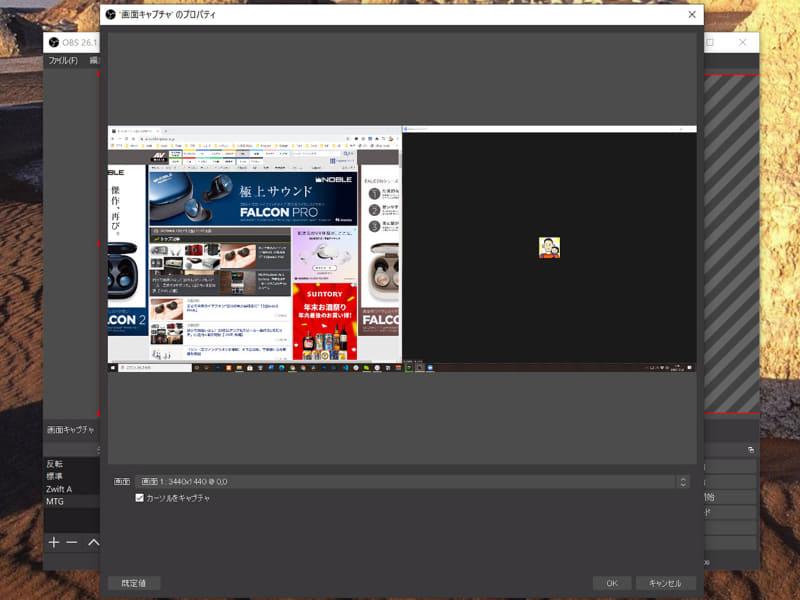 オンライン会議ツールの画面を含むデスクトップ全体をキャプチャーする
