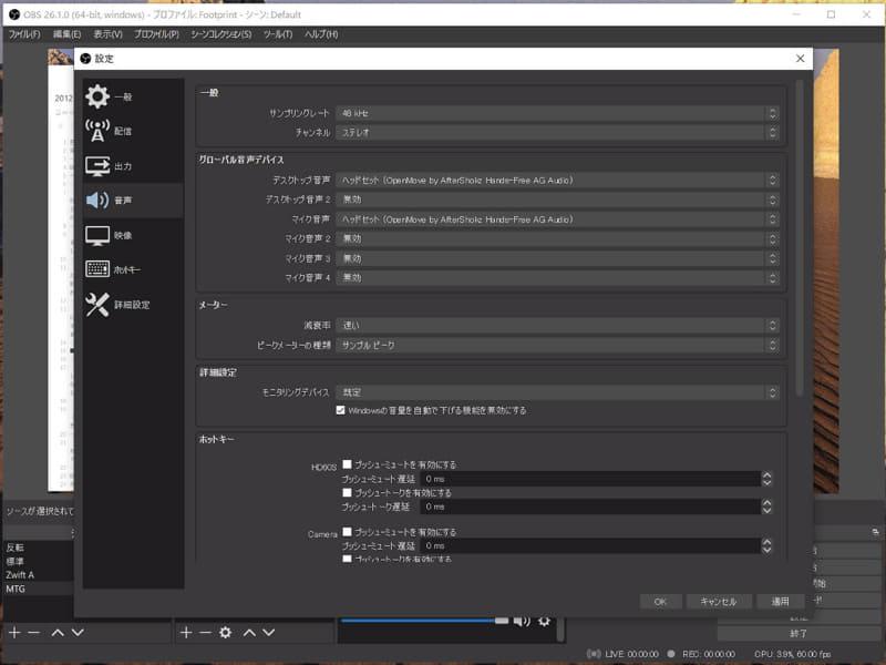 設定画面の「音声」で、「デスクトップ音声」と「マイク音声」にオンライン会議ツールで使うデバイスを指定する