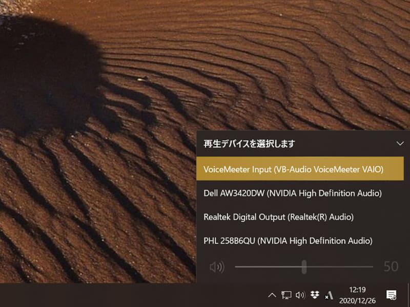 Windowsの再生デバイスにVoiceMeeter Bananaの仮想入力デバイスを指定する