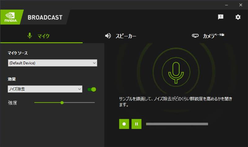 ノイズリダクションやバーチャル背景などの機能が使える「NVIDIA Broadcast」