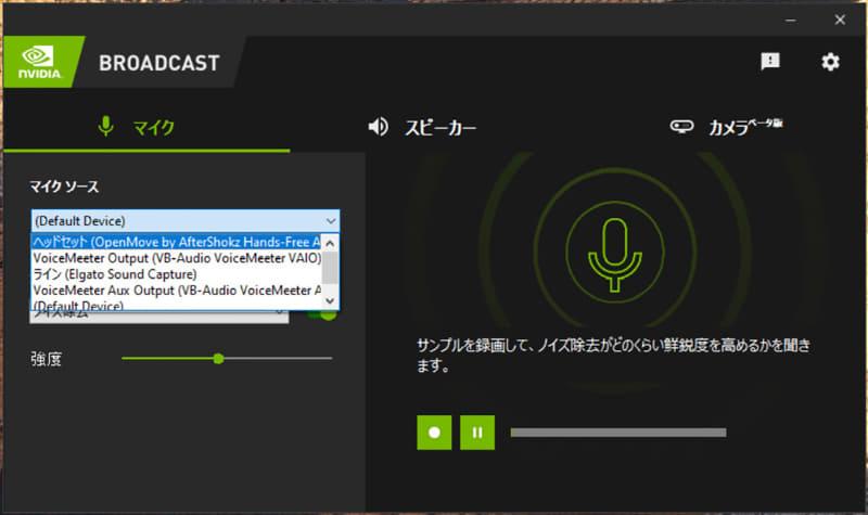 NVIDIA Broadcastの「マイク」の設定で、使いたいヘッドセットを指定