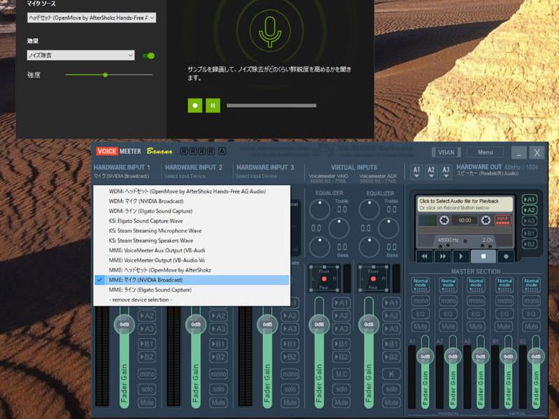 VoiceMeeter Bananaの「HARDWARE INPUT 1」にも「NVIDIA Broadcast」を指定