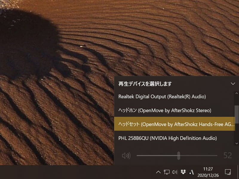 Windowsでは1つのBluetoothヘッドセットデバイスを接続すると、「ヘッドセット」と「ヘッドホン」の2つが現れる