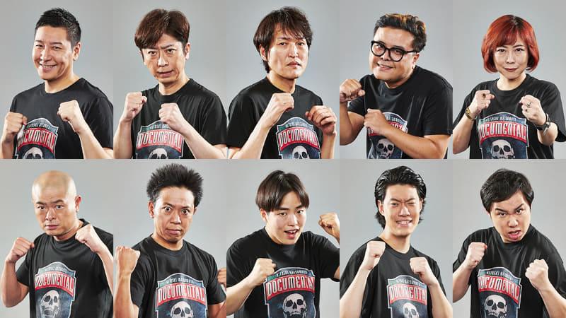 "「HITOSHI MATSUMOTO Presents ドキュメンタル」シーズン9<br><span class=""fnt-70"">(C)2021 YD Creation</span>"