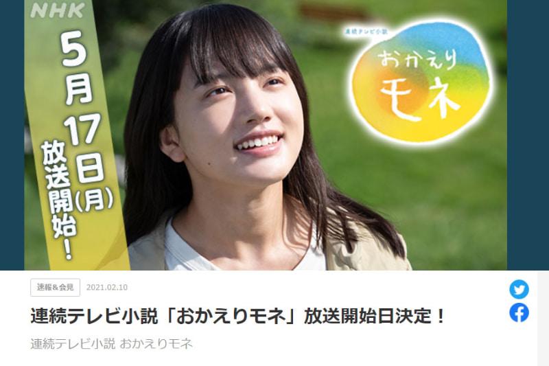 """連続テレビ小説「おかえりモネ」<br><span class=""""fnt-70"""">(C)NHK</span>"""