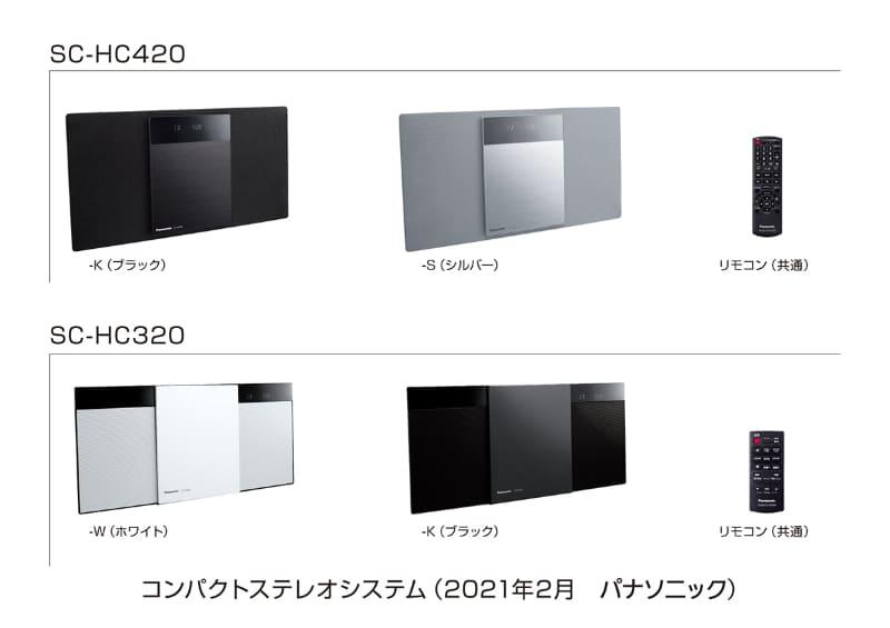 (上から)「SC-HC420」「SC-HC320」
