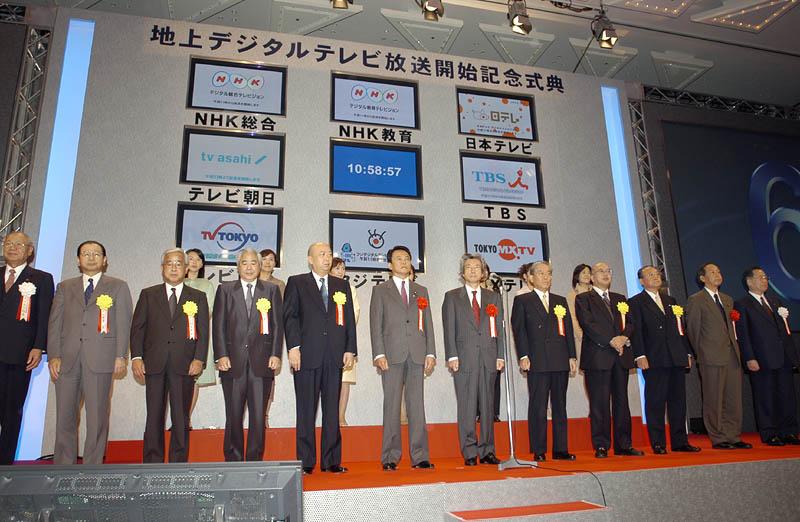地上デジタルの本放送は、2003年12月1日午前11時より東京・名古屋・大阪の3大都市で始まった